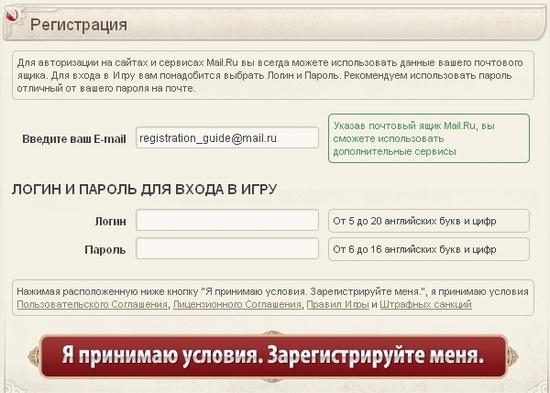 Mail ru играть