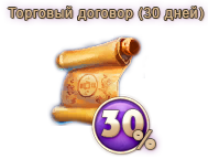Contract-30days-30-5.png
