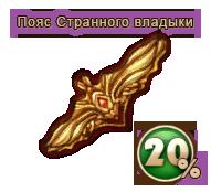 PoyasStrVlad20-2.png