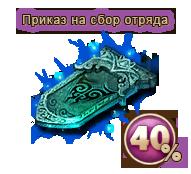 PrikazOtr40.png