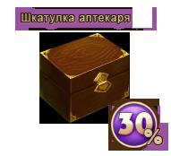 ShkatApt30.png