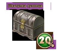 ShkatKuz20-2.png