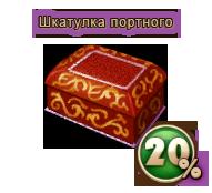 ShkatPor20-2.png