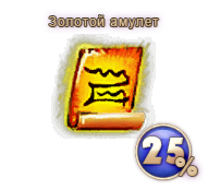 zolamulet25.png