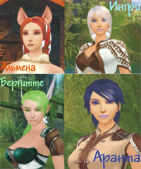 "Мои девчонки . Perfect World - бесплатная онлайн игра (RPG) ""Perfect World"""