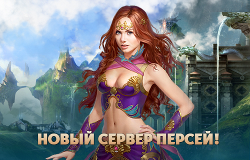 Запущен новый сервер «Персей»! / Perfect World / Новости