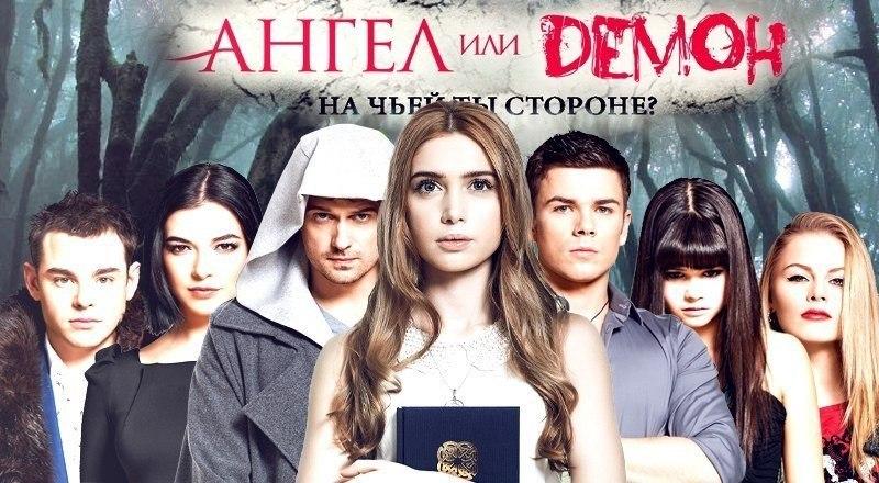 смотреть фильмы про ангелов и демонов
