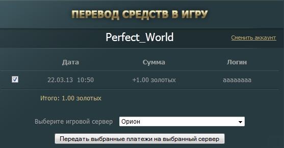 перфект ворлд перевод денег в игру