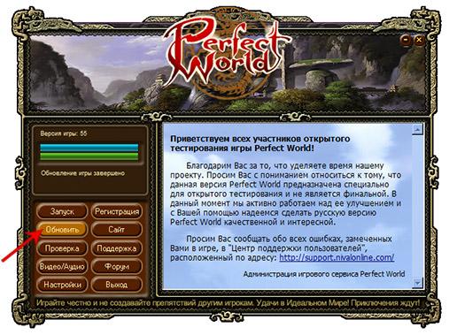 Запустите файл. Инструкция по установке обновления PW_1.4.0_patch_04