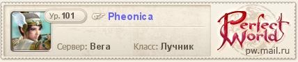 Заявка от Pheonica